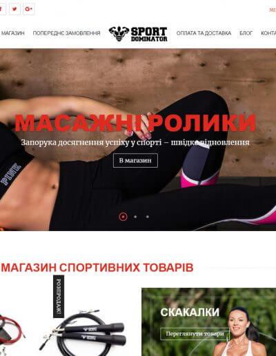 Інтернет-магазин sportdominator 1