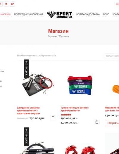 Інтернет-магазин sportdominator 2