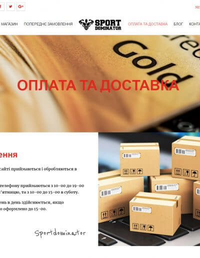 Інтернет-магазин sportdominator 4