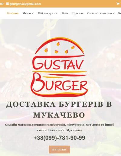 """Кафе """"Густав Бургер"""""""
