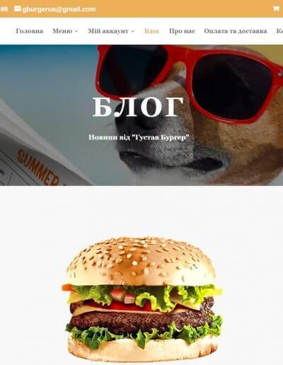 """КАФЕ """"ГУСТАВ БУРГЕР"""" 3"""