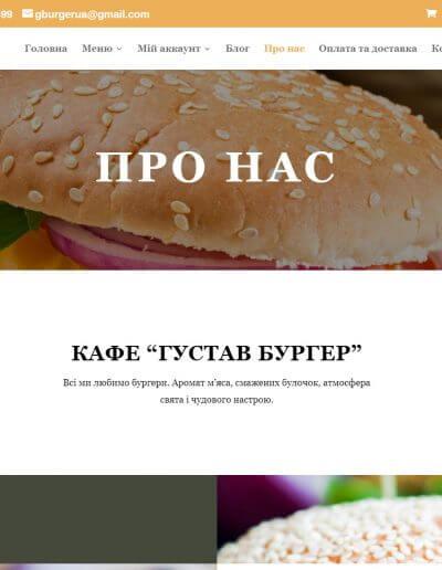 """КАФЕ """"ГУСТАВ БУРГЕР"""" 4"""