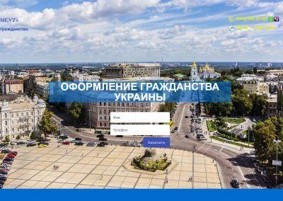 Оформление гражданства Украины