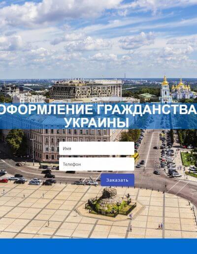 Оформление гражданства Украины 1