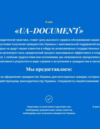 Оформление гражданства Украины 2