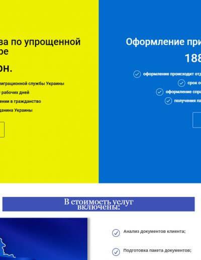 Оформление гражданства Украины 3