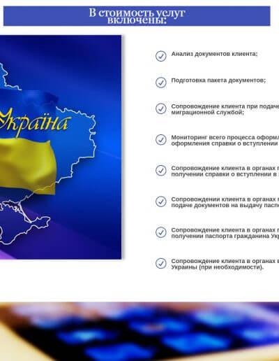 Оформление гражданства Украины 4