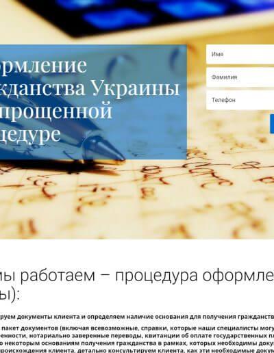 Оформление гражданства Украины 5