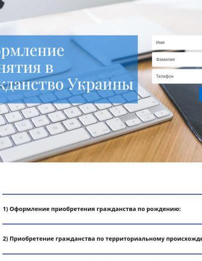 Оформление гражданства Украины 6