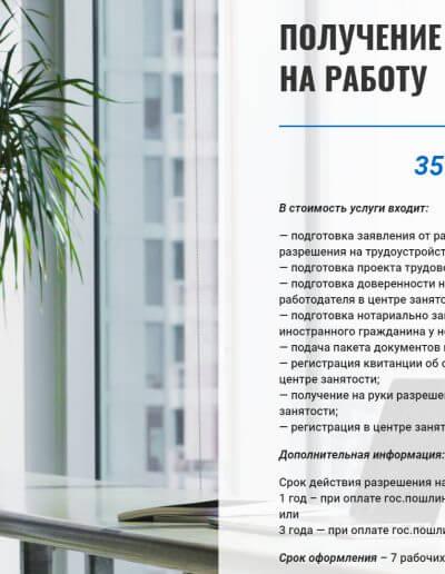 Регистрация бизнеса 2