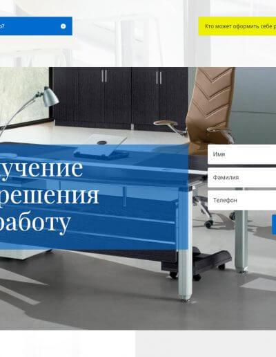 Регистрация бизнеса 3