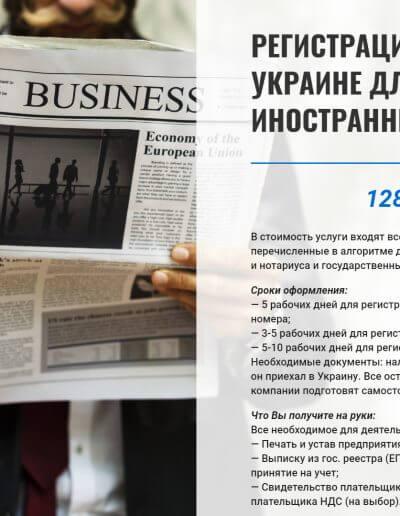 Регистрация бизнеса 6
