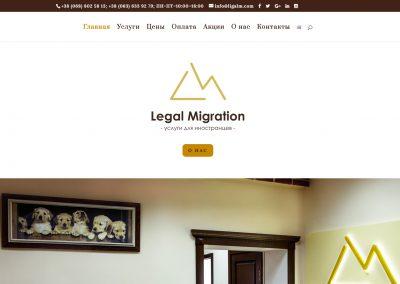 Legal Migration — услуги для иностранцев