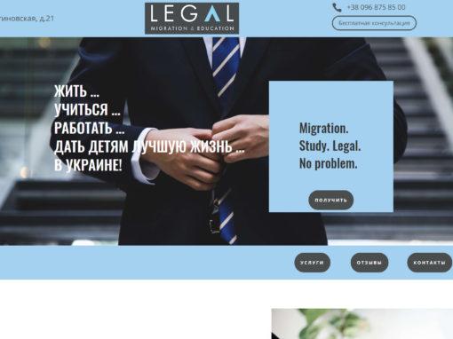 «Legal Migration» – послуги для іноземців в Україні